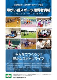 障がい者スポーツ指導者資格パンフレットの画像