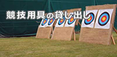 パラリンピックを目指す選手への支援メニューボタン