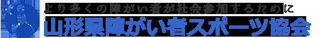 山形県障がい者スポーツ協会